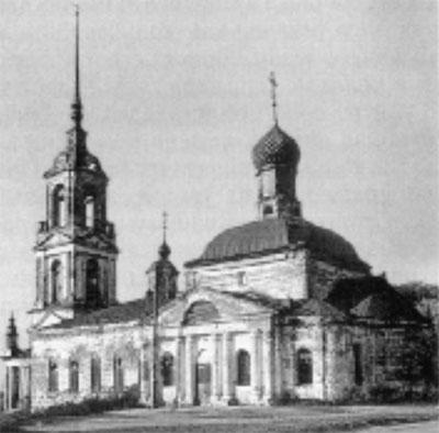Церковь Усекновения главы Иоанна Предтечи (фото 1988 г.)